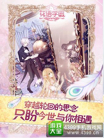 小花仙正版手游《花语学园》 4月14日开启守护内测