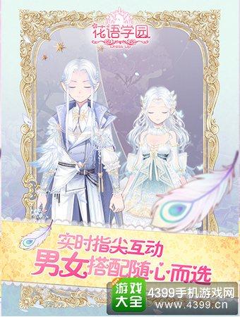 小花仙正版手游《花语学园》4月14日开启双端守护内测