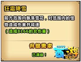 西游灭妖传V5.6版本更新公告