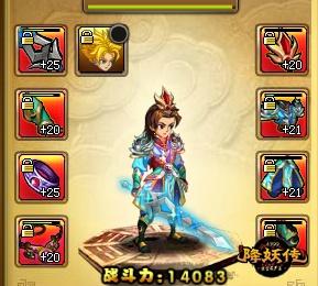 降妖传V4.9版本更新公告 光武现世