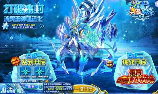奥奇传说霜封冰魄灵王怎么得 霜封冰魄灵王在哪