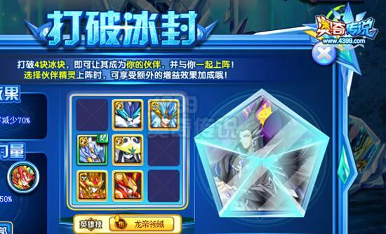 奥奇传说冰灵王神职进化 最强神水召唤师