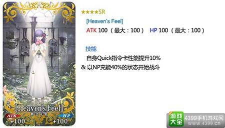 《Fate/Grand Order》纪念联动关卡开启
