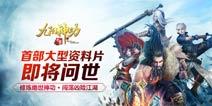 新资料片盟主争霸将至《九阳神功:起源》新版爆料