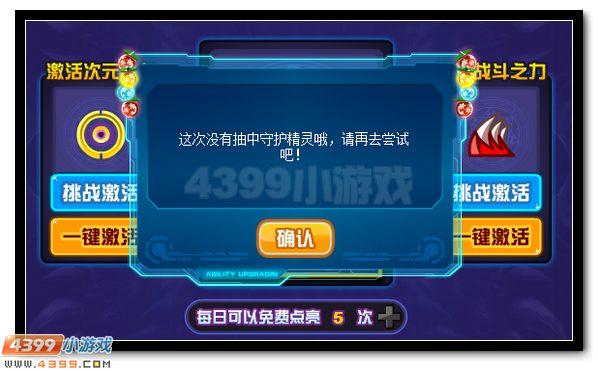 赛尔号魂王超级福利 水晶豪礼放送