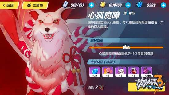 崩坏3大狐狸绯狱丸打法
