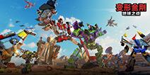 超人气手游《变形金刚:地球之战》来袭 水晶城守护战限时开打