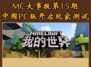 MC大事报第15期 我的世界中国版PC开启玩家测试