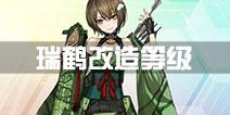 战舰少女r瑞鹤改造等级多少 改造消耗什么