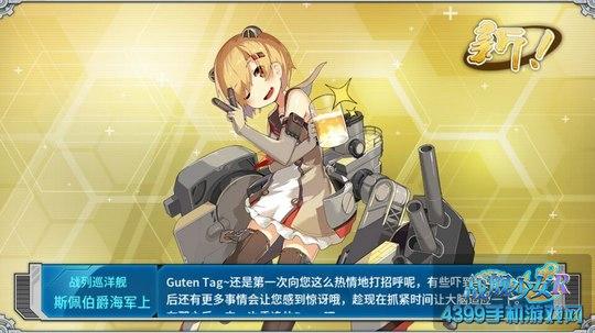 战舰少女r斯佩伯爵改造等级