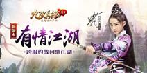 《九阴真经3D》有情江湖本周上线 宝剑出鞘等你问鼎江湖