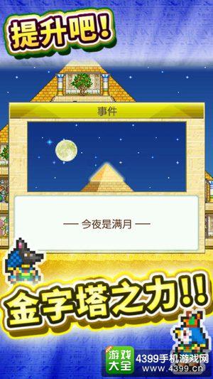 金字塔王国物语 属于你的金字塔