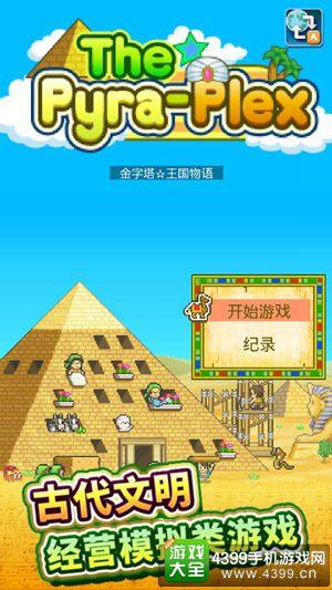 金字塔王国物语 中文版本
