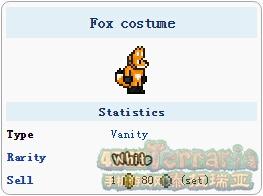 泰拉瑞亚狐狸服装