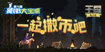 新游大宝鉴:撒币国王的传奇故事