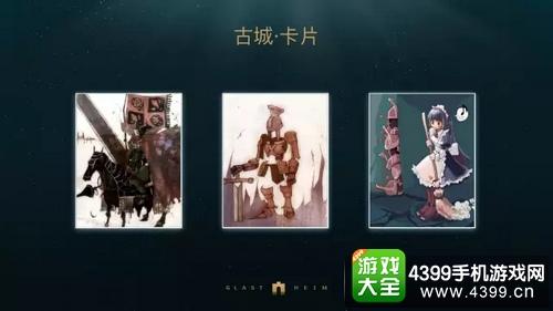 仙境传说ro手游古城咏叹调即将上线——古城卡片
