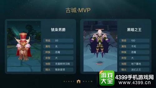 仙境传说ro手游古城咏叹调即将上线——古城MVP