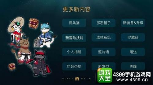仙境传说ro手游古城咏叹调即将上线——新玩法