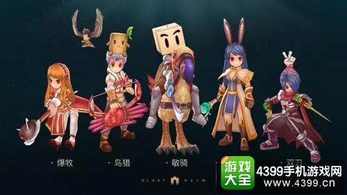 仙境传说ro手游古城咏叹调即将上线——职业调整