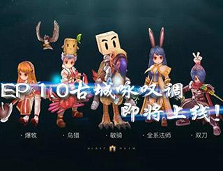 仙境传说ro手游古城咏叹调即将上线 商人系职业回归在即!