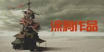 惊艳!《辐射避难所》玩家涂鸦中国元素同人作品