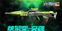 战场新神器《全民枪战2(枪友嘉年华)2》4月强袭计划给你好看