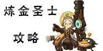 龙之谷手游炼金圣士攻略 炼金圣士玩法技能属性详解