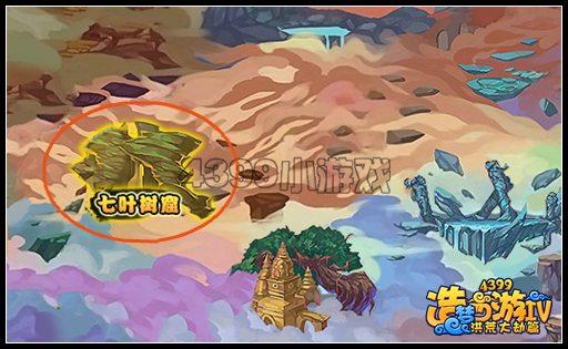 造梦西游4七叶树窟在哪里 怎么进
