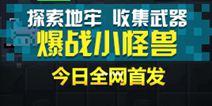 《元气骑士》4月18日全网首发 快来战爆小怪兽