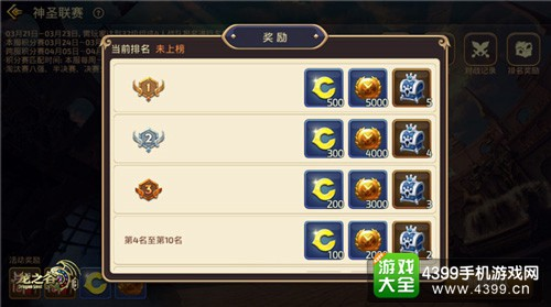 龙之谷手游 游戏道具