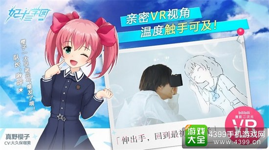 妃十三学园亲密VR体验