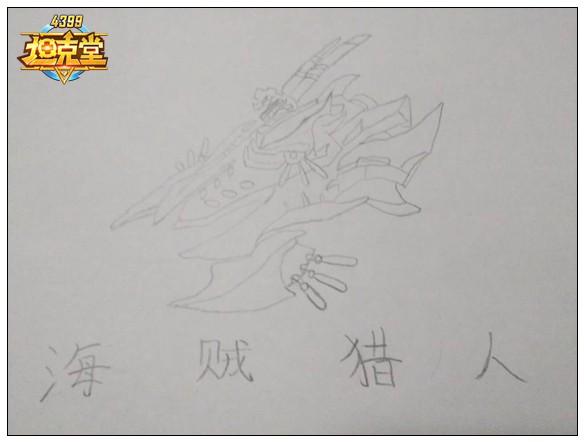 坦克堂玩家手绘 海贼猎人