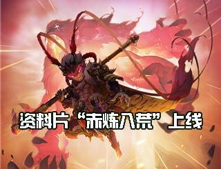 """《少年西游记》重磅资料片""""赤炼八荒""""今日正式上线"""