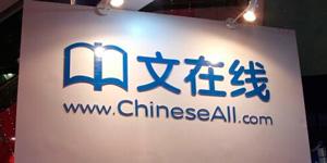 中文在线2016年营收6.02亿 手握《人民的名义》等多个爆款IP