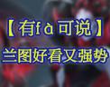 【有fà可说】火线精英暗裔血蛛