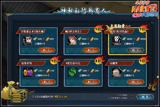 火影忍者OL新忍者凯[景门]登场 新增行脚商人出售稀有忍者碎片 4.20更新公告