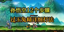 造梦西游4手机版孙悟空打玉兔精图文详细攻略 12个步骤详解