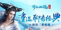 《倩女幽魂手游》资料片青丘桃缘上线 海量玩法火爆来袭