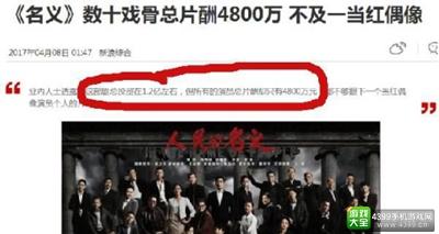 直播网红逆袭一线咖 主播周入700万超侯局长陆毅20倍