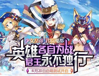 《萌王EX》启萌测试今日开启 少女皇帝降临魔都