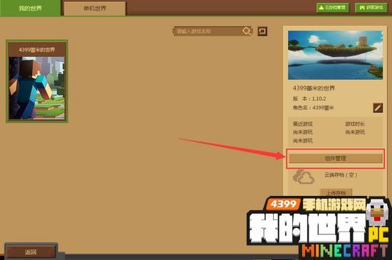 我的世界中国版功能组件怎么用