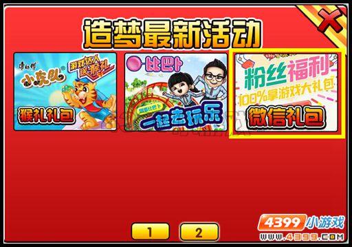 造梦西游3V25.1版本更新公告
