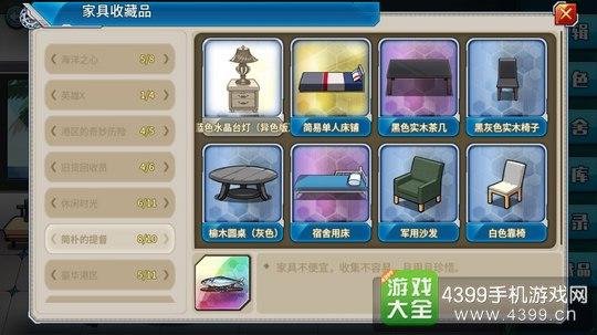 战舰少女r属性家具