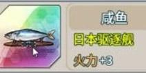 战舰少女r属性家具有哪些 家具哪些有属性