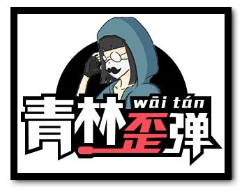 生死狙击青林歪弹(tán)