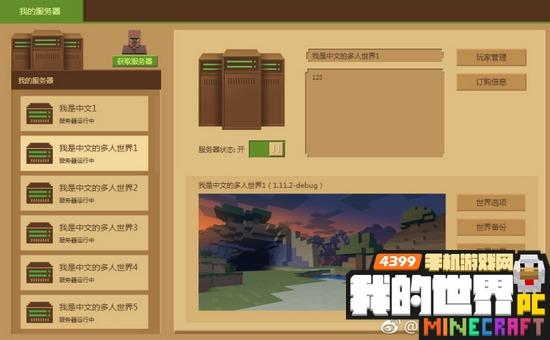 我的世界中国版新功能