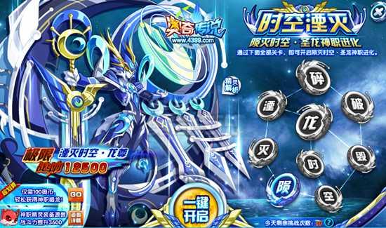 奥奇传说陨灭时空圣龙神职进化 龙之威慑