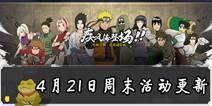 《火影忍者手游》4月21日周末活动更新公告 飞段【死司凭血】登场