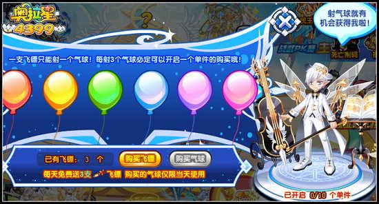 奥拉星传奇福利 射气球得潮装