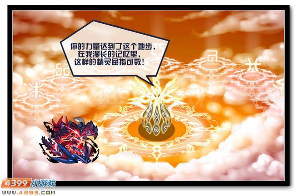 赛尔号双属性精灵王 超强能力曝光